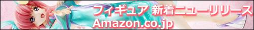 Amazon フィギュア 新着ニューリリース
