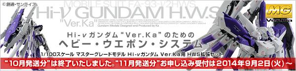 "MG 1/100 Hi-νガンダムVer.Ka用 HWS拡張セット【3次:2014年11月発送】"""