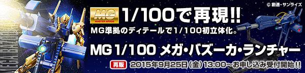 MG 1/100 メガ・バズーカ・ランチャー(再販)